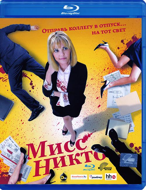 """Blu-ray фильм (блюрей диск) """"Мисс Никто"""""""