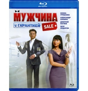 "Blu-ray фильм (блюрей диск) ""Мужчина с гарантией"""