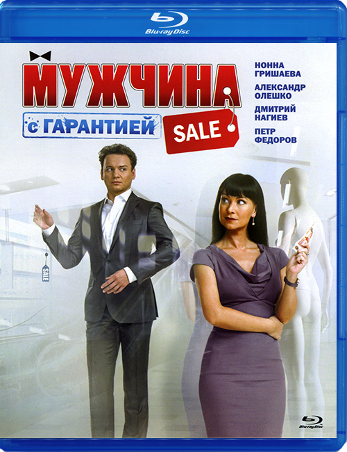 Blu-ray disc 'Muzhchina s garantiey'