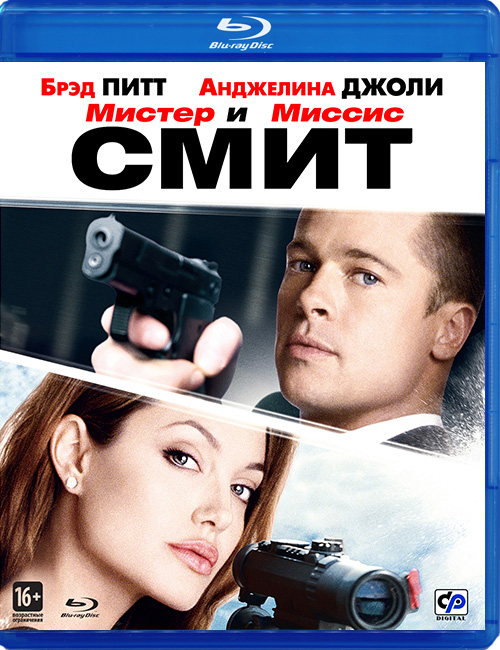 Blu-ray disc 'Mr. & Mrs. Smith'