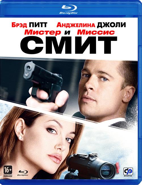 """Blu-ray фильм (блюрей диск) """"Мистер и миссис Смит"""""""