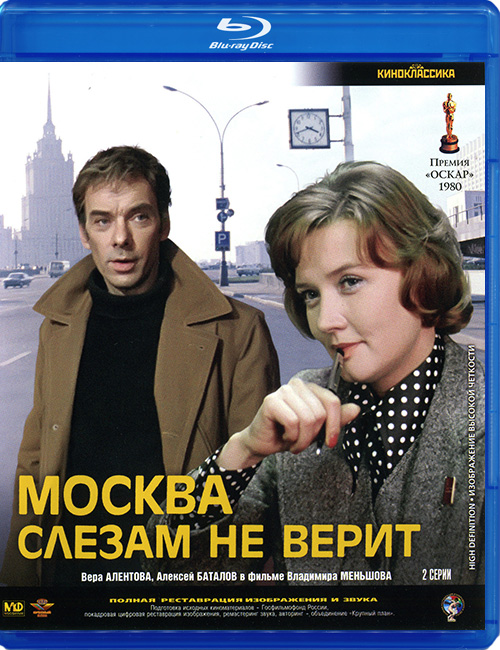 Blu-ray disc 'Moscow Does Not Believe in Tears'