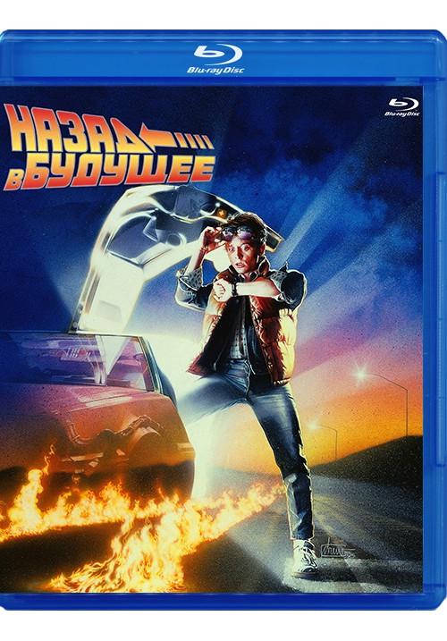 """Blu-ray фильм (блюрей диск) """"Назад в будущее"""""""