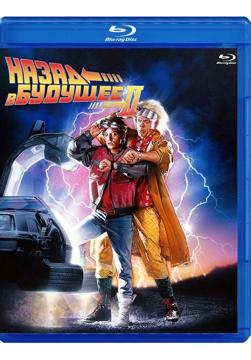 """Blu-ray фильм (блюрей диск) """"Назад в будущее 2"""""""