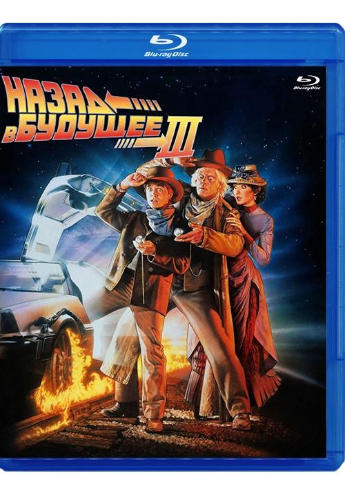 """Blu-ray фильм (блюрей диск) """"Назад в будущее 3"""""""