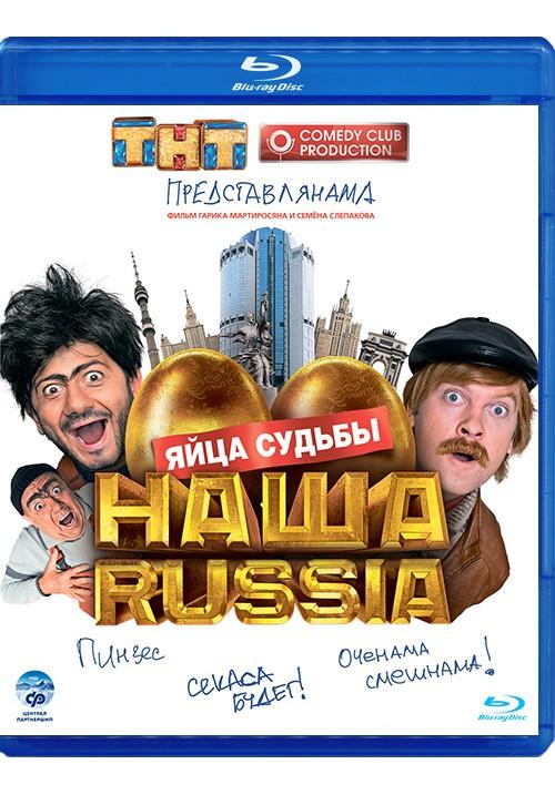 """Blu-ray фильм (блюрей диск) """"Наша Russia: Яйца судьбы"""""""