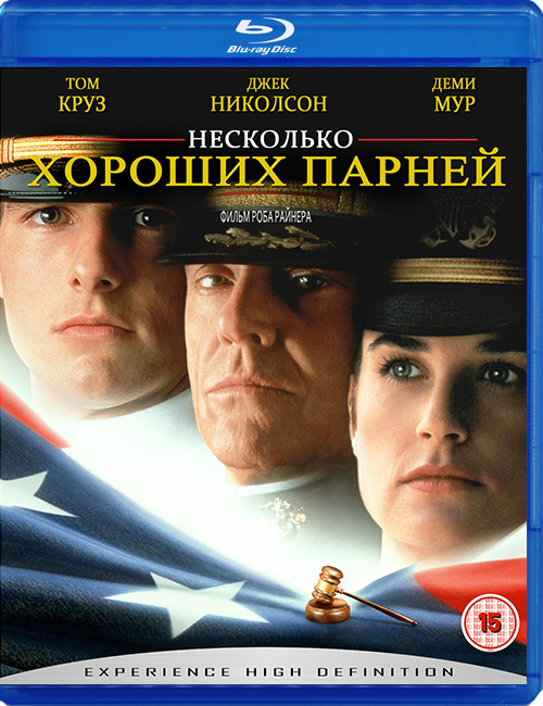 Blu-ray disc 'A Few Good Men'