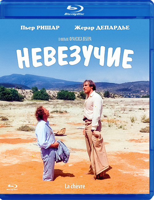 "Blu-ray фильм (блюрей диск) ""Невезучие"" La chèvre"