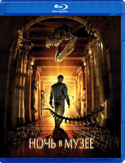 """Blu-ray фильм (блюрей диск) """"Ночь в музее"""""""
