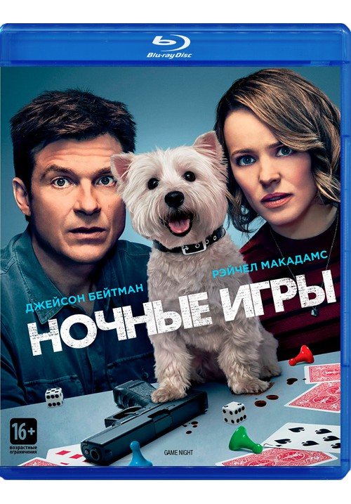"""Blu-ray фильм (блюрей диск) """"Ночные игры"""""""