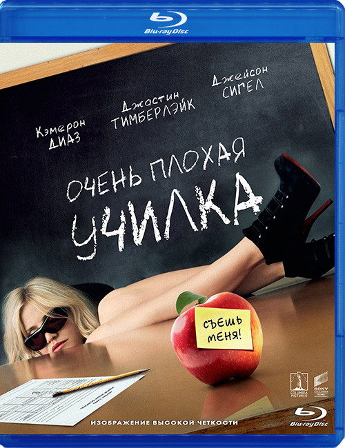 Blu-ray disc 'Bad Teacher'