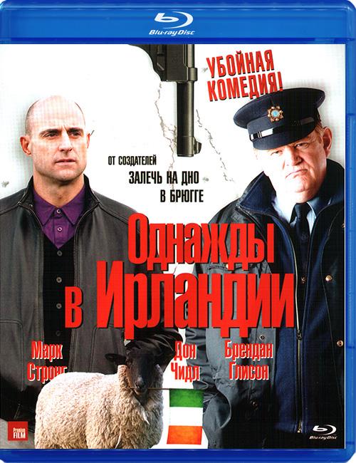 """Blu-ray фильм (блюрей диск) """"Однажды в Ирландии"""""""