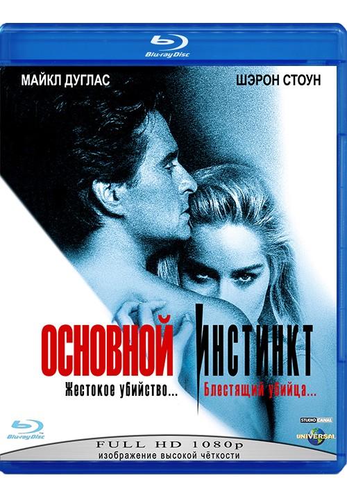 """Blu-ray фильм (блюрей диск) """"Основной инстинкт"""""""