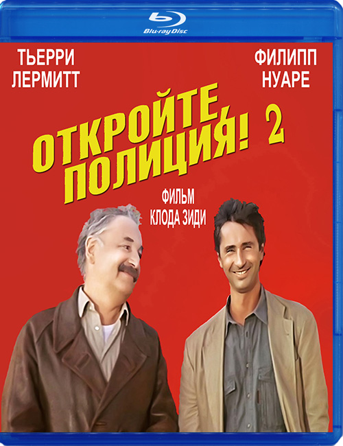 Blu-ray disc 'Ripoux contre ripoux'