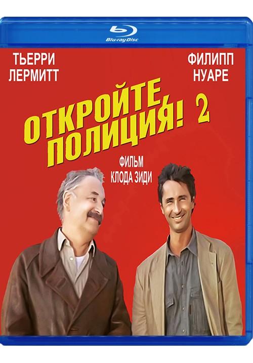 """Blu-ray фильм (блюрей диск) """"Откройте, полиция! – 2"""""""