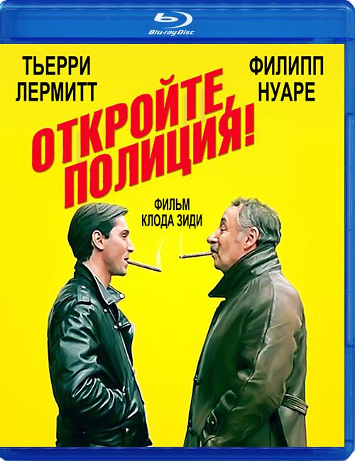 Blu-ray disc 'Les ripoux'
