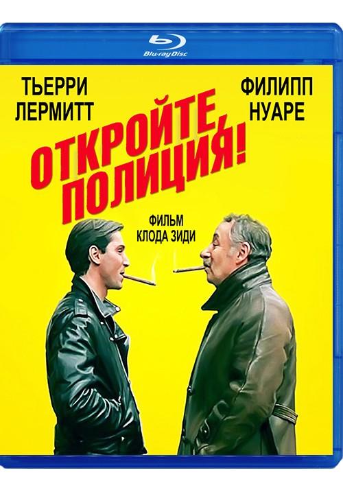 """Blu-ray фильм (блюрей диск) """"Откройте, полиция!"""""""