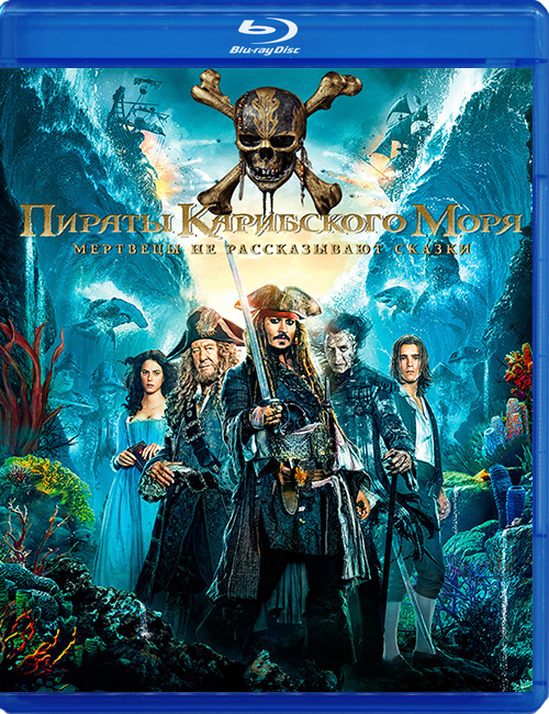 Blu-ray disc 'Pirates of the Caribbean: Dead Men Tell No Tales'