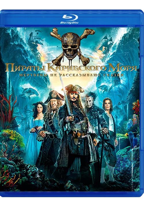 """Blu-ray фильм (блюрей диск) """"Пираты Карибского моря: Мертвецы не рассказывают сказки"""""""
