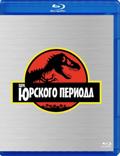 """Blu-ray фильм (блюрей диск) """"Парк Юрского периода"""""""