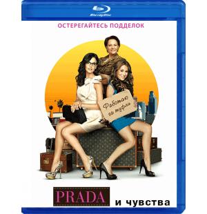 """Blu-ray фильм (блюрей диск) """"Prada и чувства"""""""