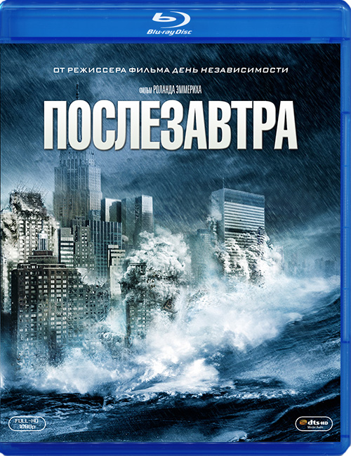 Blu-ray disc 'The Day After Tomorrow'