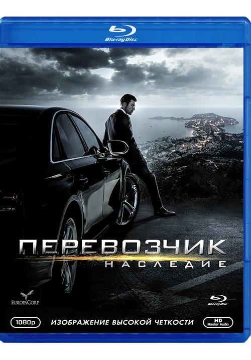 """Blu-ray фильм (блюрей диск) """"Перевозчик 4: Наследие"""""""