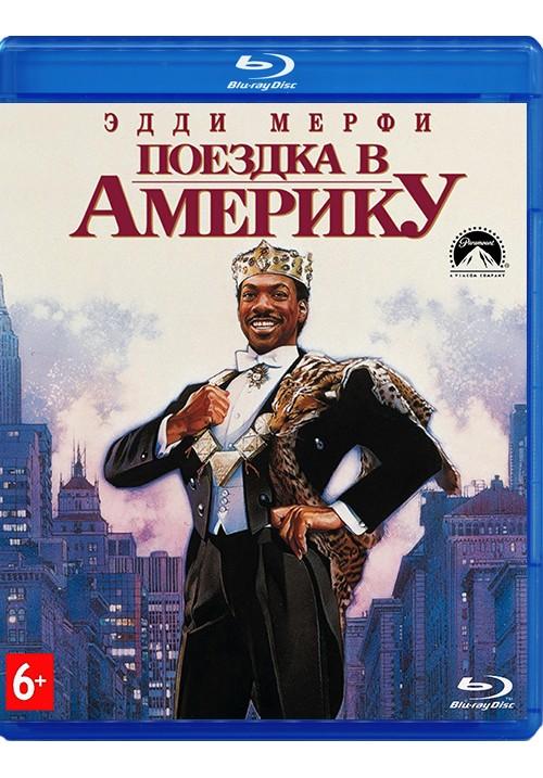 """Blu-ray фильм (блюрей диск) """"Поездка в Америку"""""""