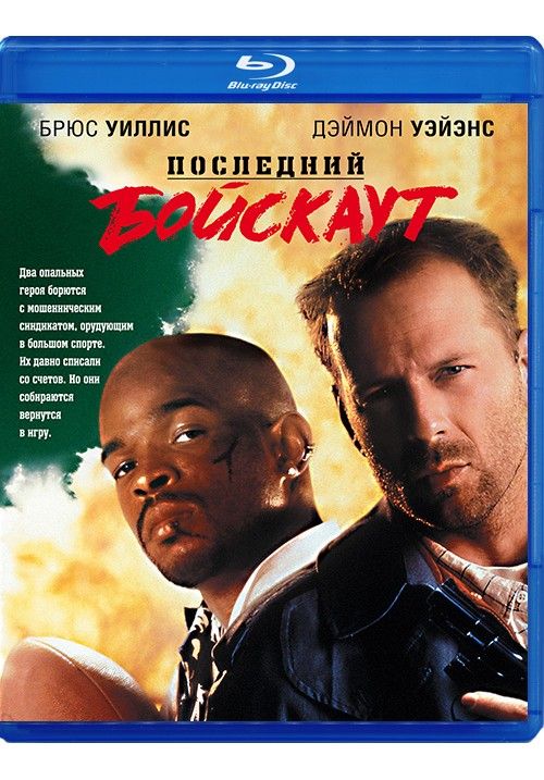 "Blu-ray фильм (блюрей диск) ""Последний бойскаут"""