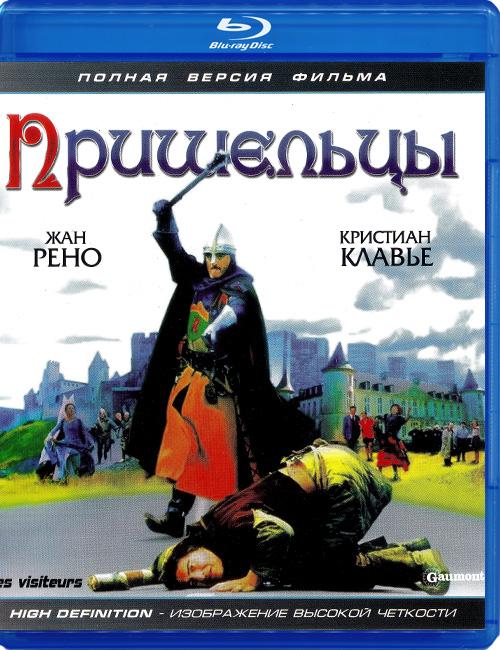 Blu-ray disc 'Les visiteurs'