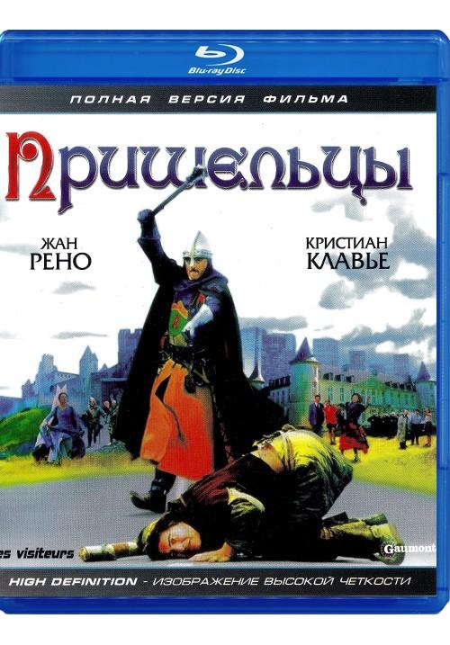 """Blu-ray фильм (блюрей диск) """"Пришельцы"""" Les visiteurs"""
