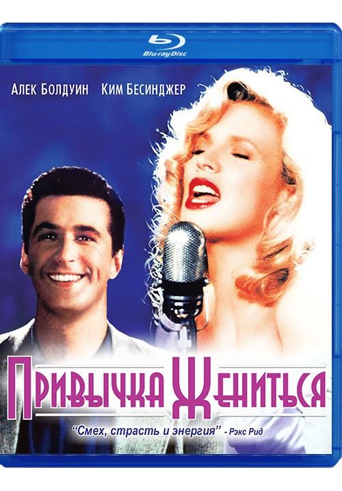 """Blu-ray фильм (блюрей диск) """"Привычка жениться"""""""