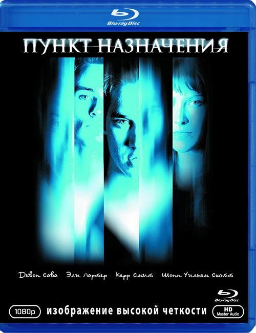 Blu-ray disc 'Final Destination'