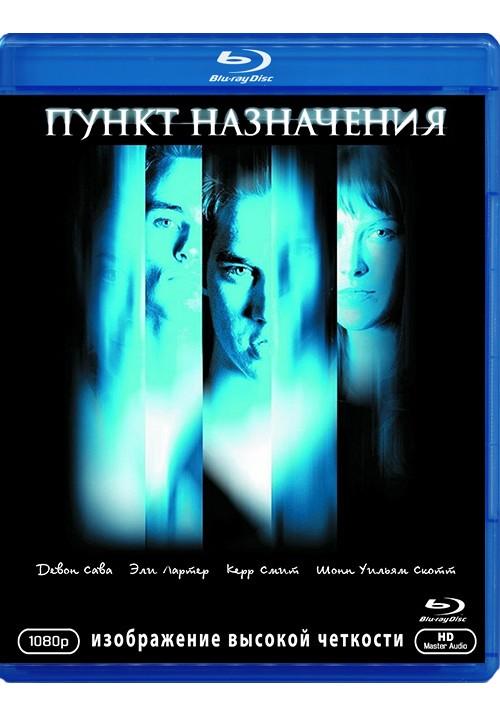 "Blu-ray фильм (блюрей диск) ""Пункт назначения"""