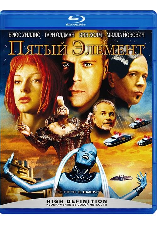 """Blu-ray фильм (блюрей диск) """"Пятый элемент"""""""