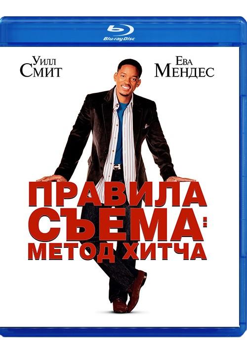 """Blu-ray фильм (блюрей диск) """"Правила съема: Метод Хитча"""""""