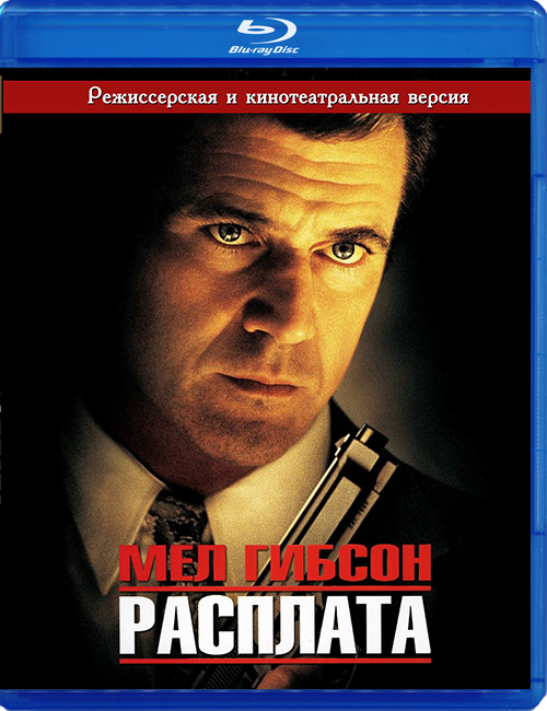 Blu-ray disc 'Payback'