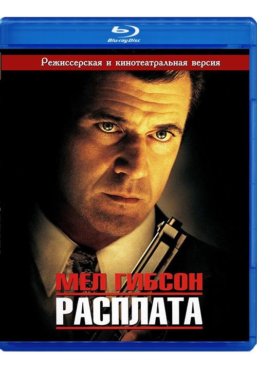 "Blu-ray фильм (блюрей диск) ""Расплата"" Payback"