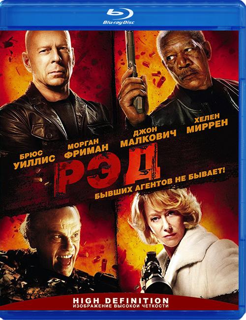 """Blu-ray фильм (блюрей диск) """"РЭД"""" R.E.D."""