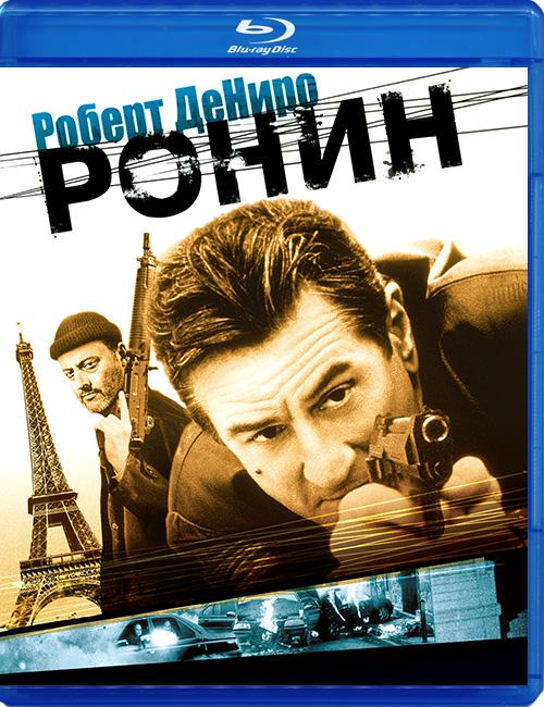 Blu-ray disc 'Ronin'