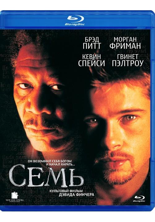 "Blu-ray фильм (блюрей диск) ""Семь"""