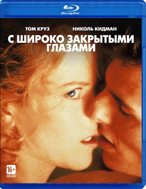 """Blu-ray фильм (блюрей диск) """"С широко закрытыми глазами"""""""