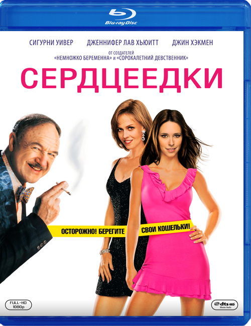 Blu-ray disc 'Heartbreakers'