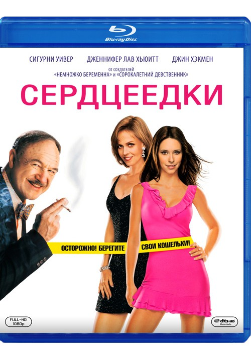 "Blu-ray фильм (блюрей диск) ""Сердцеедки"""