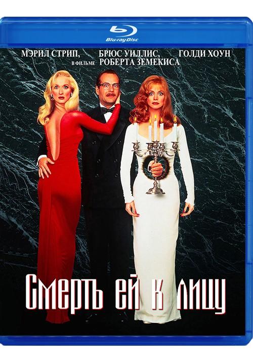 """Blu-ray фильм (блюрей диск) """"Смерть ей к лицу"""""""