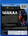 "Blu-ray фильм (блюрей диск) ""Шакал"""
