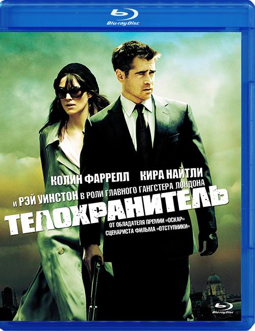 """Blu-ray фильм (блюрей диск) """"Телохранитель"""" London Boulevard"""