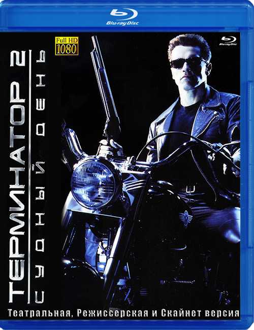Blu-ray disc 'Terminator 2: Judgment Day'