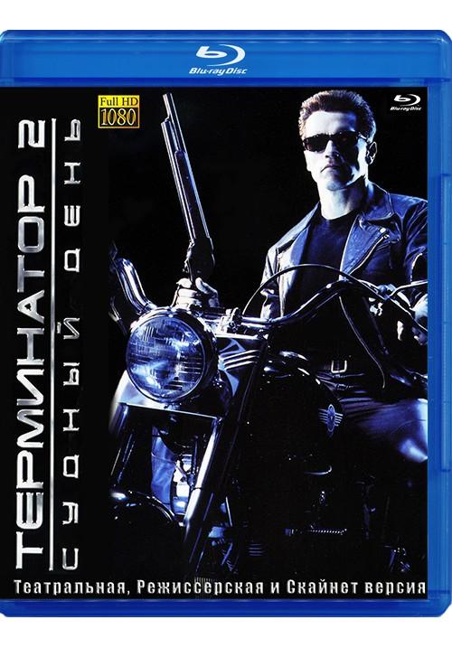 Blu-ray disc 'Terminator 2: Judgment Day'