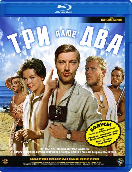 Blu-ray disc 'Tri plyus dva'